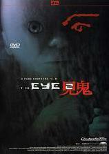 Eye 2, The
