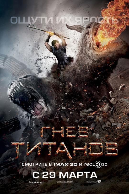 Kampf der Titanen 2