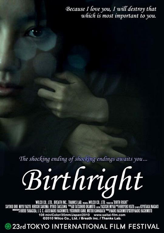 birthright-saitai.32295