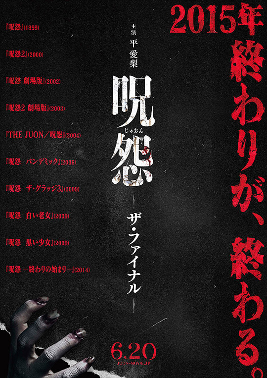 Ju-poster2