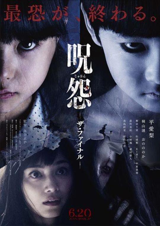 o04530640juon_final_poster_large