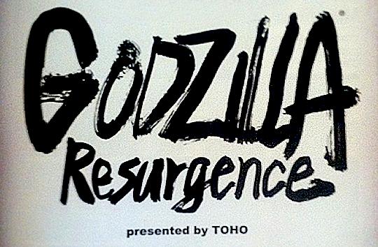 AFM Godzilla Resurgence Blog