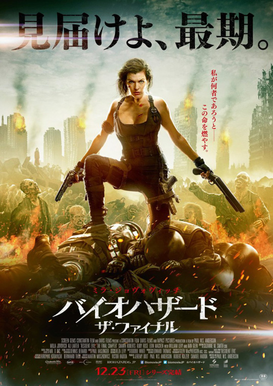resident_evil_the_final_chapter_ver6_xlg
